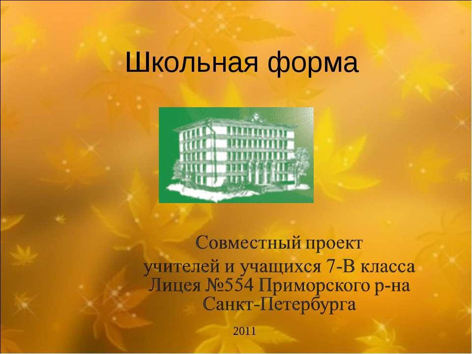 Школьная форма 2011