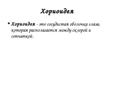 Хориоидея Хориоидея - это сосудистая оболочка глаза, которая располагается ме...