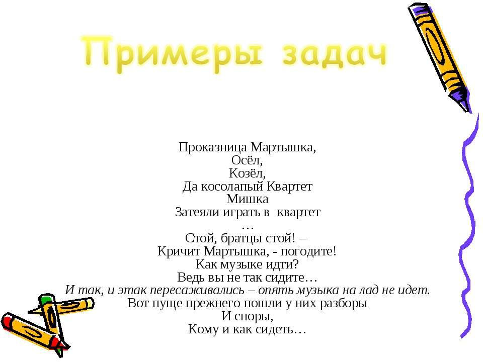 Проказница Мартышка, Осёл, Козёл, Да косолапый Квартет Мишка Затеяли играть в...
