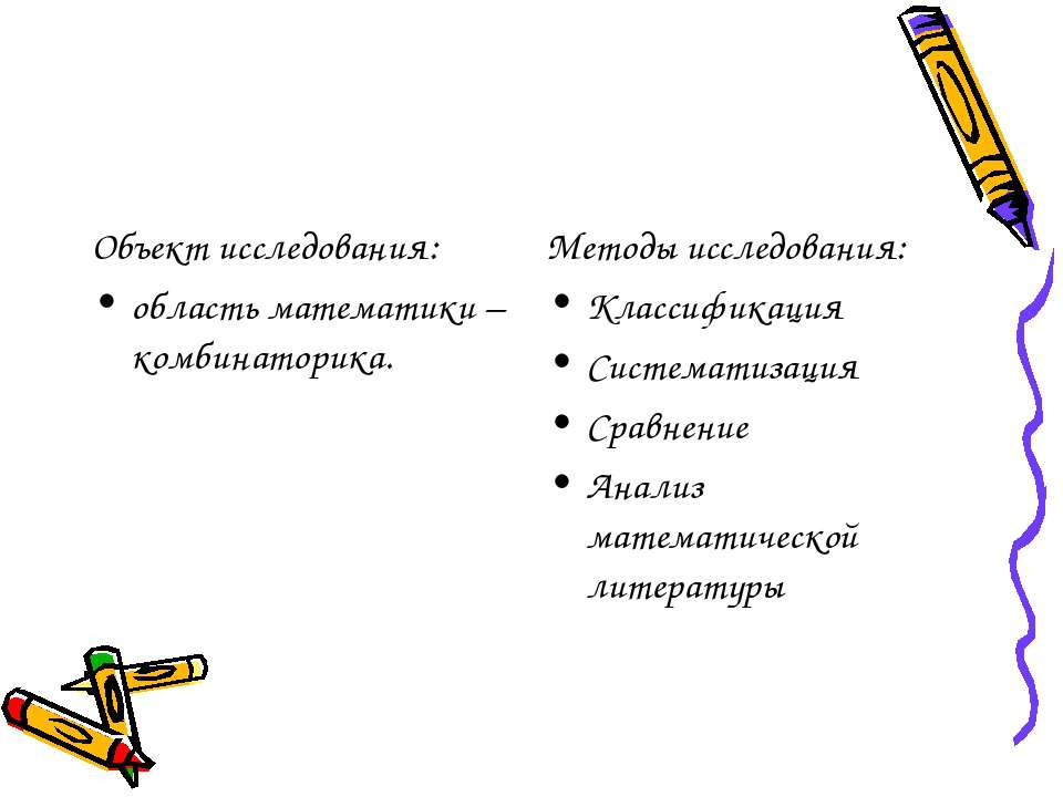 Объект исследования: область математики – комбинаторика. Методы исследования:...