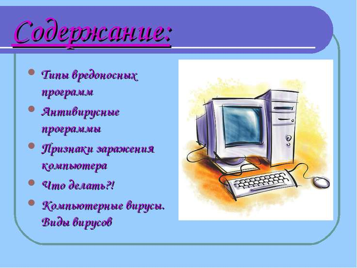 Содержание: Типы вредоносных программ Антивирусные программы Признаки заражен...