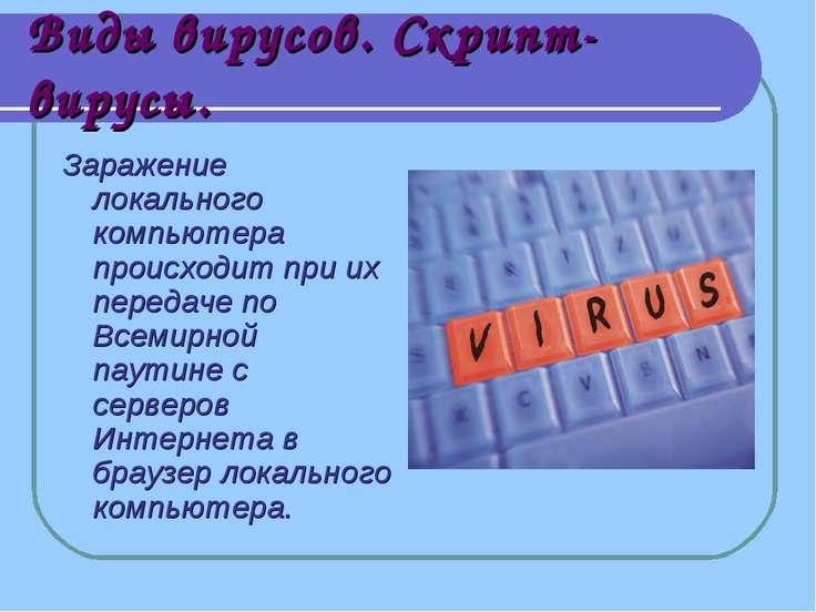 Виды вирусов. Скрипт- вирусы. Заражение локального компьютера происходит при ...