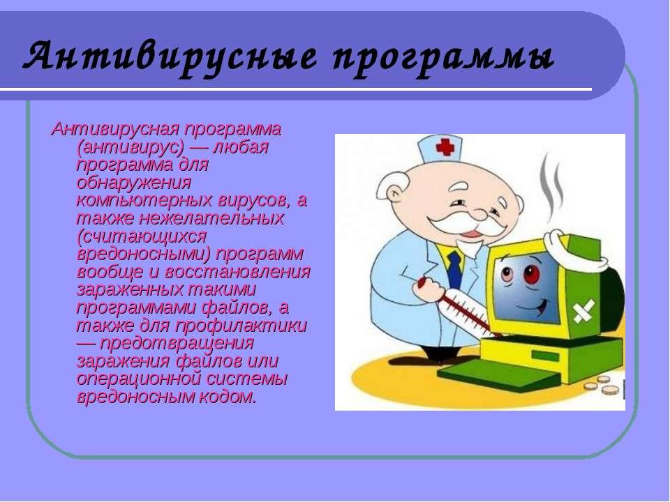 Антивирусные программы Антивирусная программа (антивирус)— любая программа д...