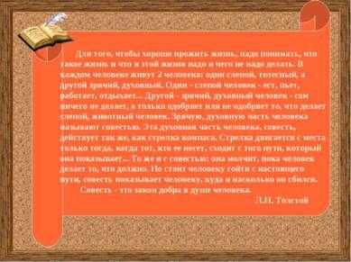 Для того, чтобы хорошо прожить жизнь, надо понимать, что такое жизнь и что в ...