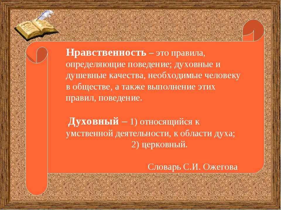 Нравственность – это правила, определяющие поведение; духовные и душевные кач...