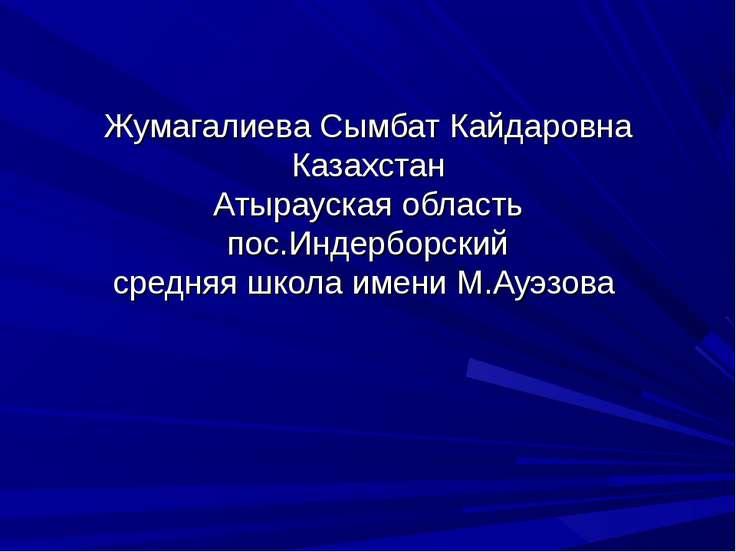 Жумагалиева Сымбат Кайдаровна Казахстан Атырауская область пос.Индерборский с...