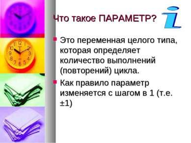 Что такое ПАРАМЕТР? Это переменная целого типа, которая определяет количество...