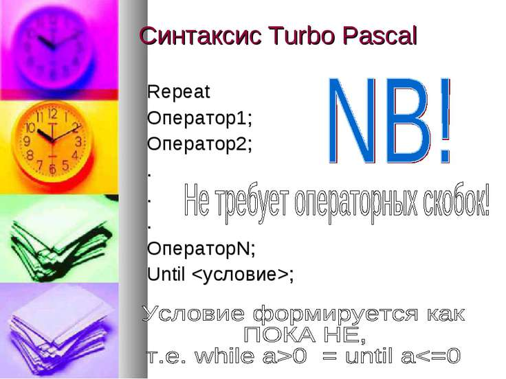 Синтаксис Turbo Pascal Repeat Оператор1; Оператор2; . . . ОператорN; Until ;