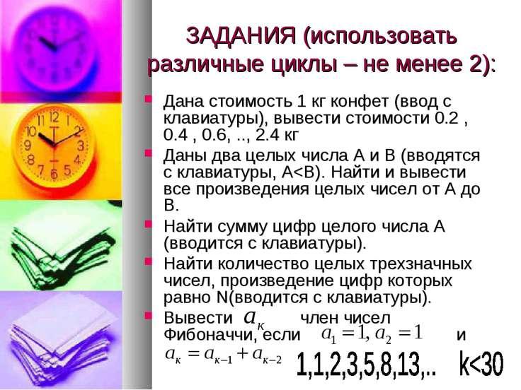 ЗАДАНИЯ (использовать различные циклы – не менее 2): Дана стоимость 1 кг конф...