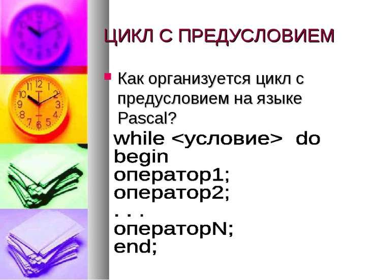 ЦИКЛ С ПРЕДУСЛОВИЕМ Как организуется цикл с предусловием на языке Pascal?