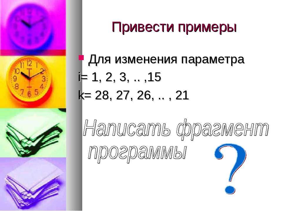 Привести примеры Для изменения параметра i= 1, 2, 3, .. ,15 k= 28, 27, 26, .....