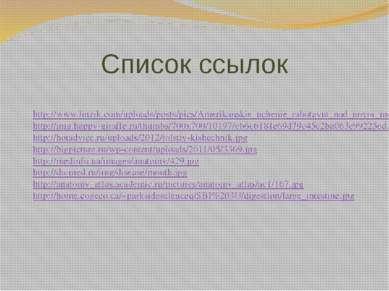 Список ссылок http://www.linzik.com/uploads/posts/pics/Amerikanskie_uchenie_r...