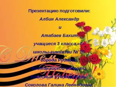 Презентацию подготовили: Албин Александр и Атабаев Бахит, учащиеся 3 класса «...