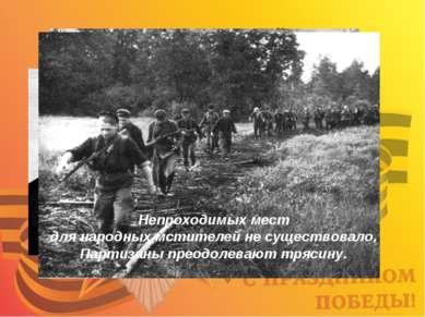 Неуловимый мститель Володя Казначеев В партизанском дозоре Непроходимых мест ...