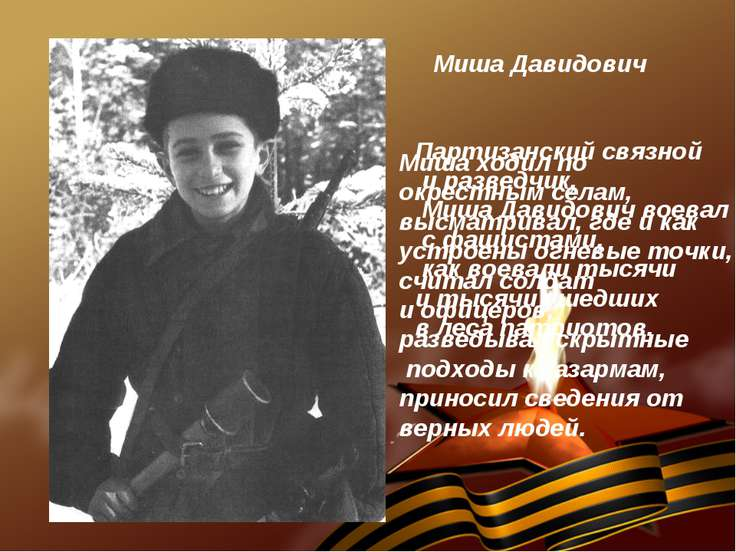 Миша Давидович Партизанский связной и разведчик, Миша Давидович воевал с фаши...