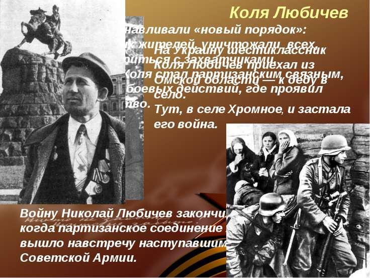 Коля Любичев Войну Николай Любичев закончил на Волыни, когда партизанское сое...