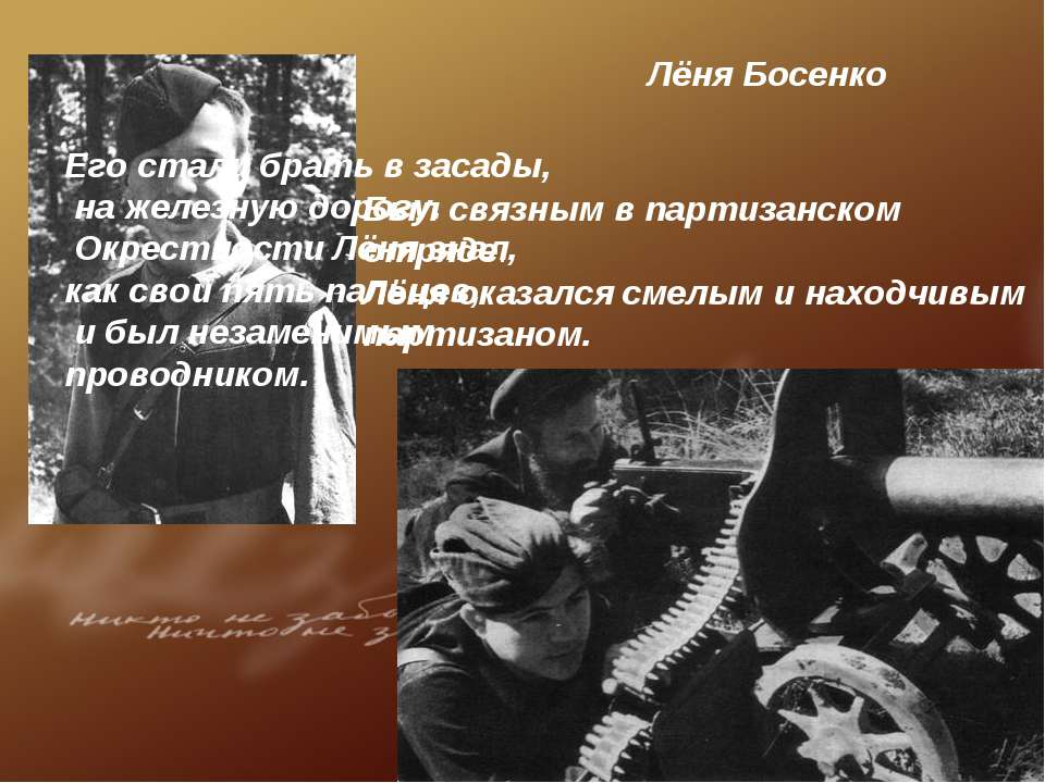 Лёня Босенко Был связным в партизанском отряде. Лёня оказался смелым и находч...