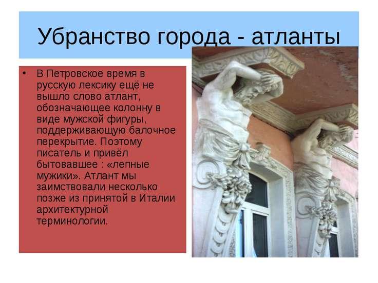 Убранство города - атланты В Петровское время в русскую лексику ещё не вышло ...