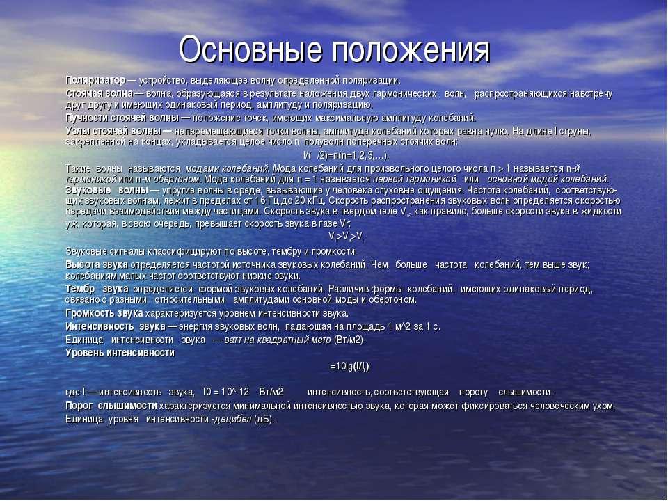 Основные положения Поляризатор — устройство, выделяющее волну определенной по...