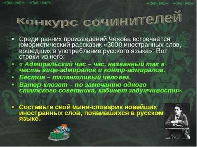 Среди ранних произведений Чехова встречается юмористический рассказик «3000 и...
