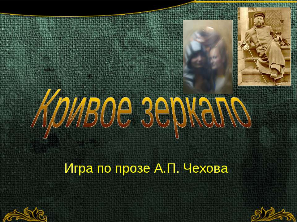 Игра по прозе А.П. Чехова