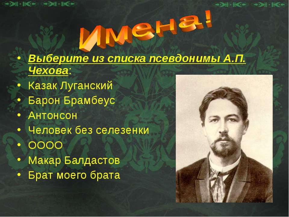 Выберите из списка псевдонимы А.П. Чехова: Казак Луганский Барон Брамбеус Ант...