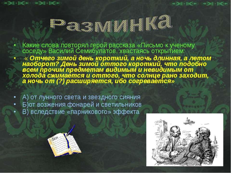 Какие слова повторял герой рассказа «Письмо к ученому соседу» Василий Семибул...