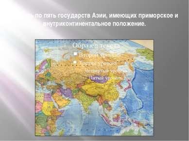 Назвать по пять государств Азии, имеющих приморское и внутриконтинентальное п...
