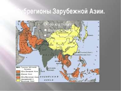 Субрегионы Зарубежной Азии.
