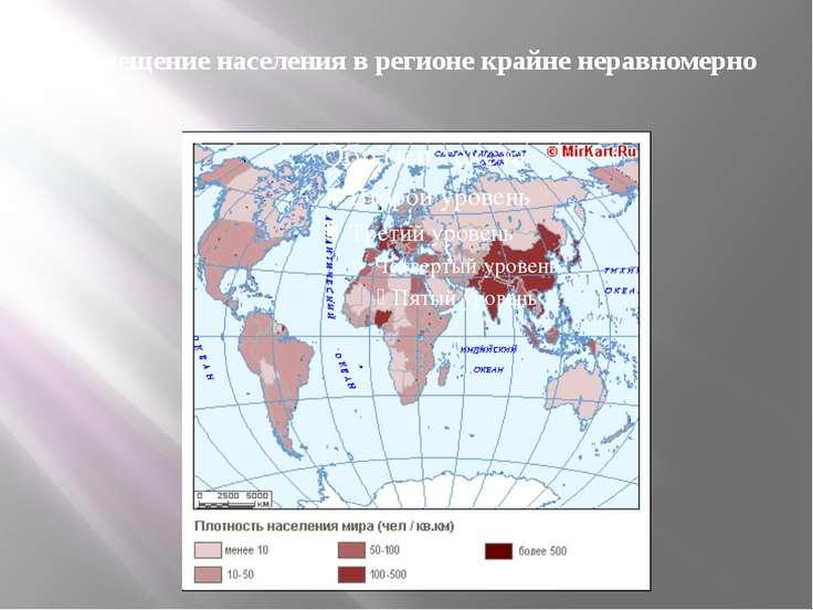 Размещение населения в регионе крайне неравномерно