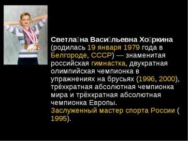 Светла на Васи льевна Хо ркина (родилась 19 января 1979 года в Белгороде, ССС...