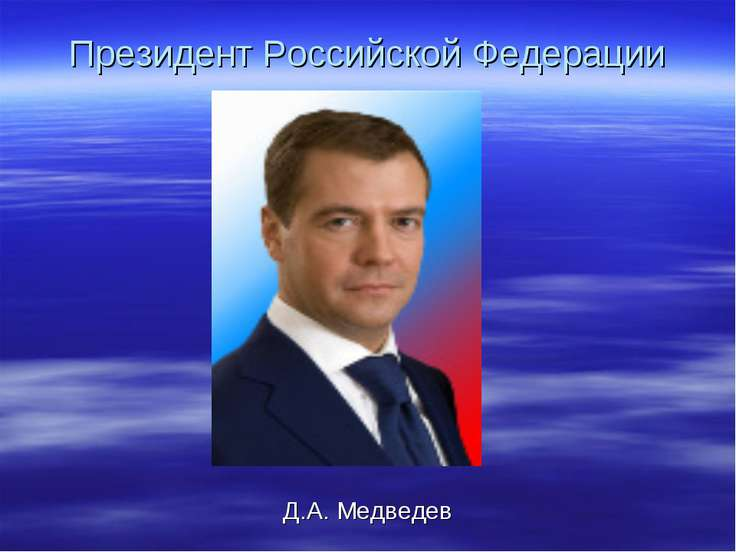 Президент Российской Федерации Д.А. Медведев