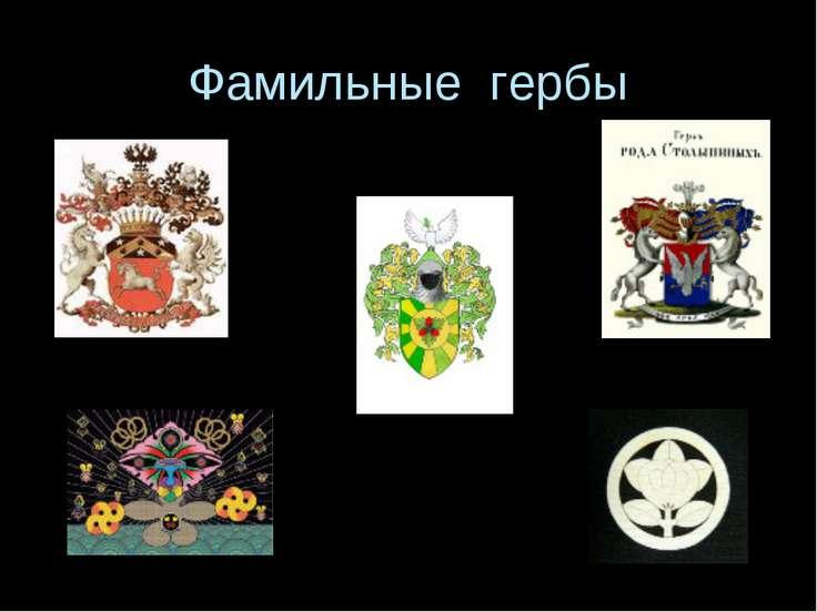 Фамильные гербы