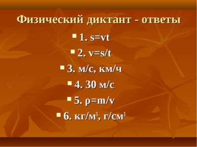 Физический диктант - ответы 1. s=vt 2. v=s/t 3. м/с, км/ч 4. 30 м/с 5. ρ=m/v ...