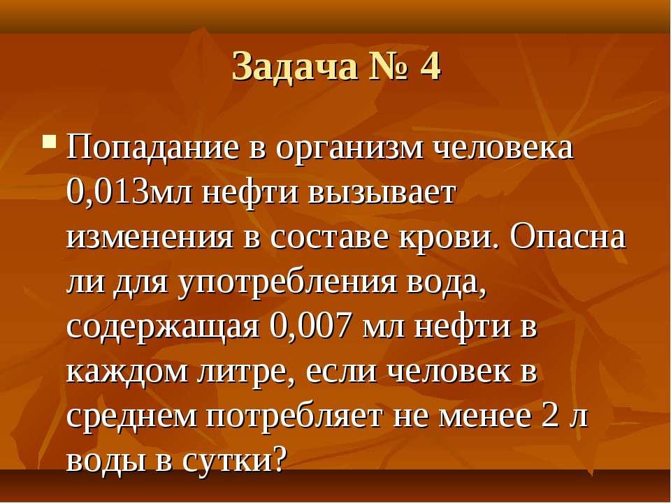 Задача № 4 Попадание в организм человека 0,013мл нефти вызывает изменения в с...