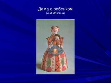 Дама с ребенком (А.И.Мезрина)