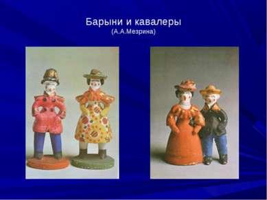Барыни и кавалеры (А.А.Мезрина)