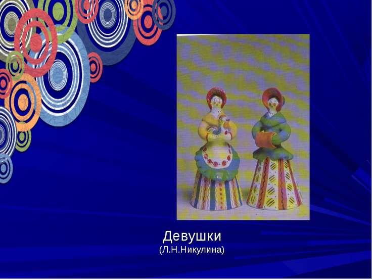Девушки (Л.Н.Никулина)