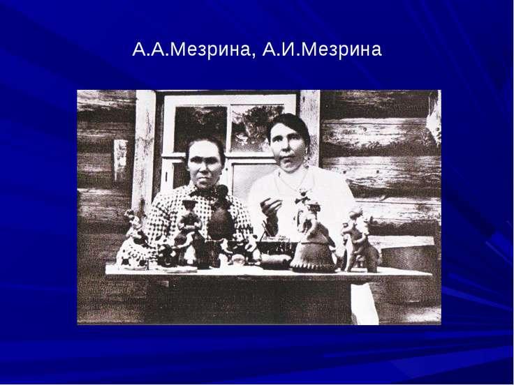 А.А.Мезрина, А.И.Мезрина