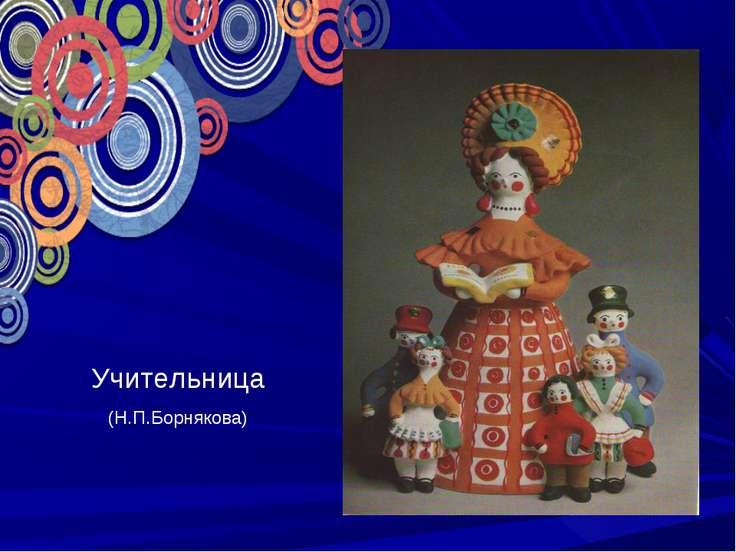 Учительница (Н.П.Борнякова)