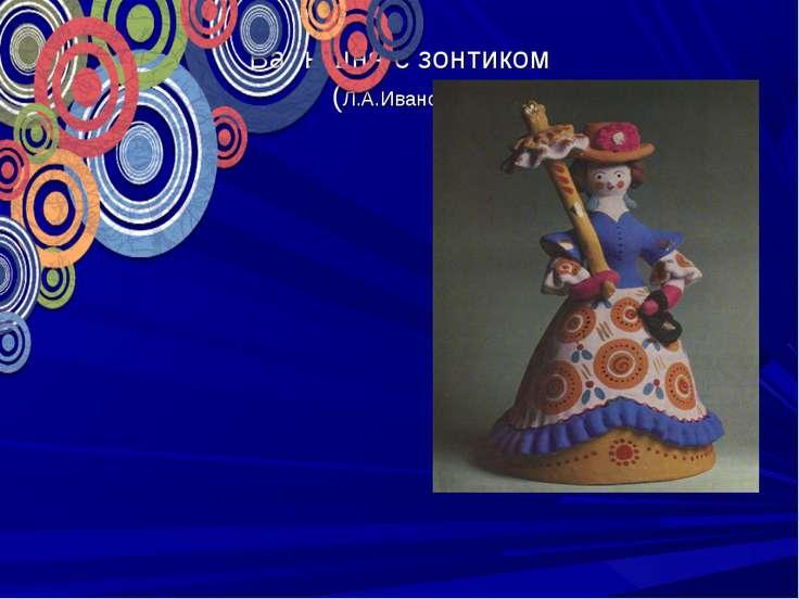 Барышня с зонтиком (Л.А.Иванова)