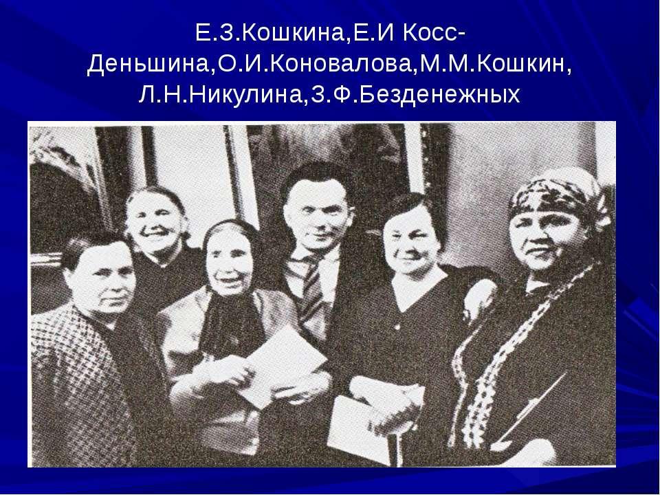 Е.З.Кошкина,Е.И Косс-Деньшина,О.И.Коновалова,М.М.Кошкин, Л.Н.Никулина,З.Ф.Без...