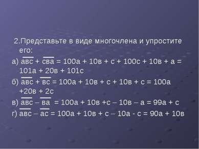 2.Представьте в виде многочлена и упростите его: а) авс + сва = 100а + 10в + ...