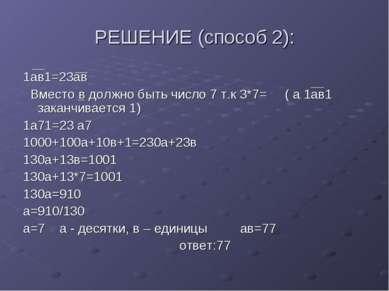 РЕШЕНИЕ (способ 2): 1ав1=23ав Вместо в должно быть число 7 т.к 3*7= ( а 1ав1 ...