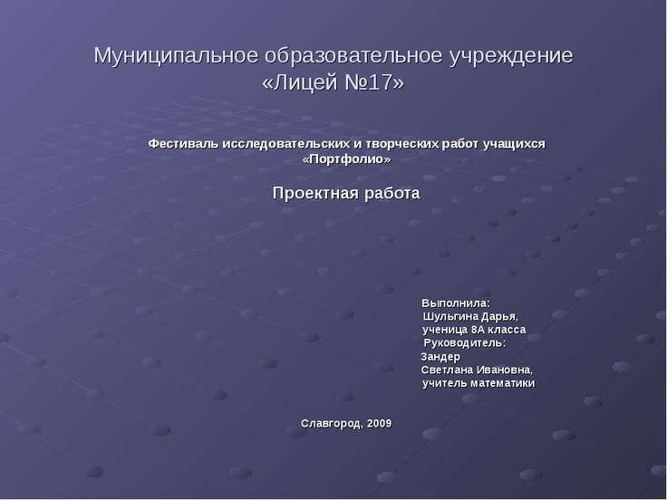 Муниципальное образовательное учреждение «Лицей №17» Фестиваль исследовательс...