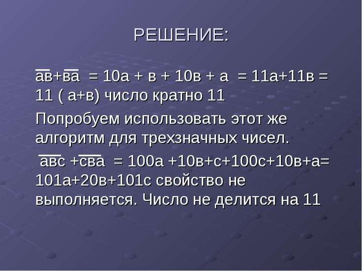 РЕШЕНИЕ: ав+ва = 10а + в + 10в + а = 11а+11в = 11 ( а+в) число кратно 11 Попр...