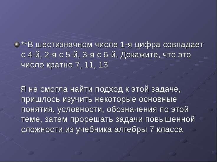 **В шестизначном числе 1-я цифра совпадает с 4-й, 2-я с 5-й, 3-я с 6-й. Докаж...