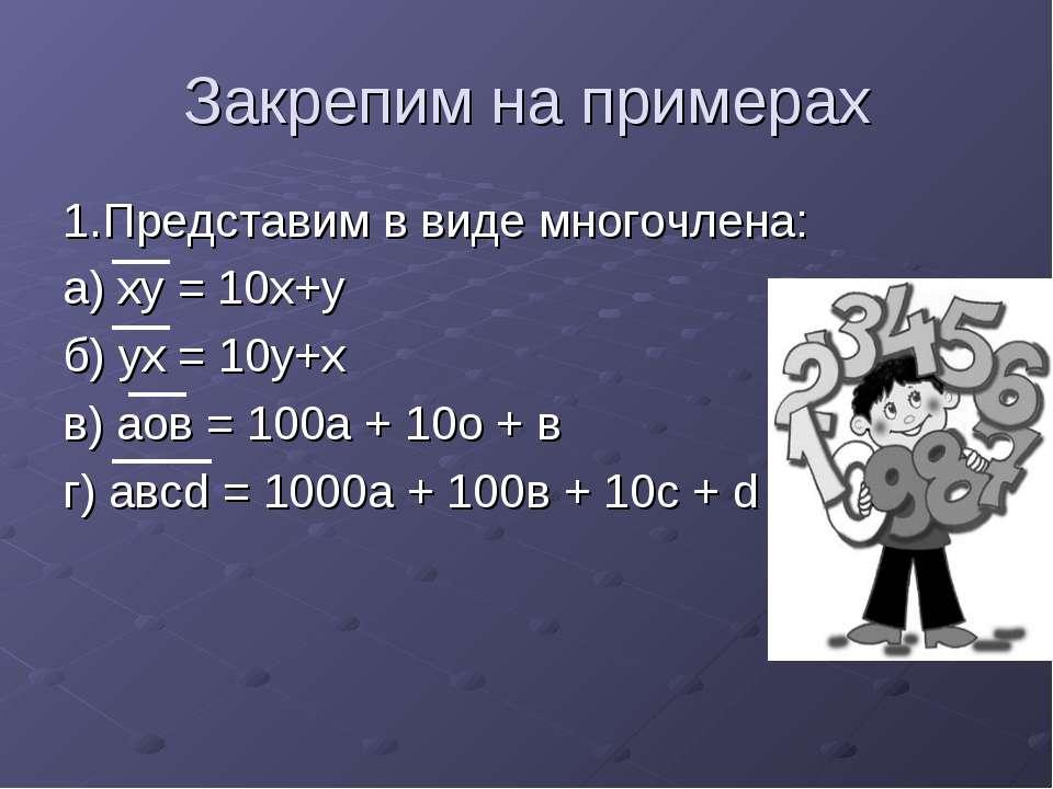 Закрепим на примерах 1.Представим в виде многочлена: а) ху = 10х+у б) ух = 10...