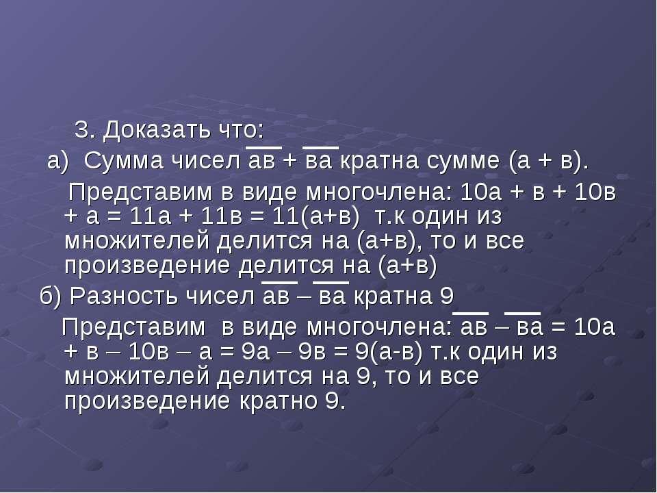 3. Доказать что: а) Сумма чисел ав + ва кратна сумме (а + в). Представим в ви...