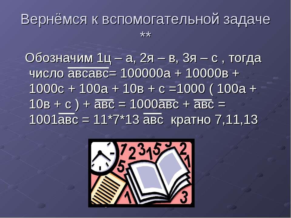 Вернёмся к вспомогательной задаче ** Обозначим 1ц – а, 2я – в, 3я – с , тогда...